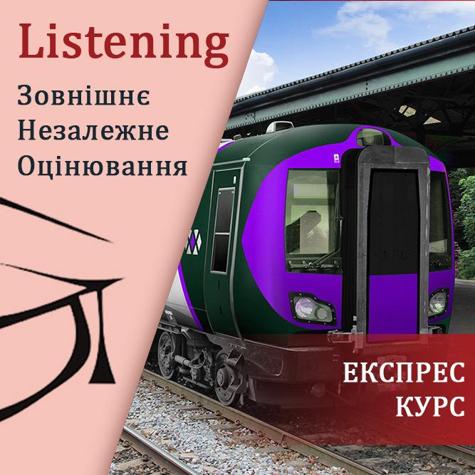 ЗНО (Listening)
