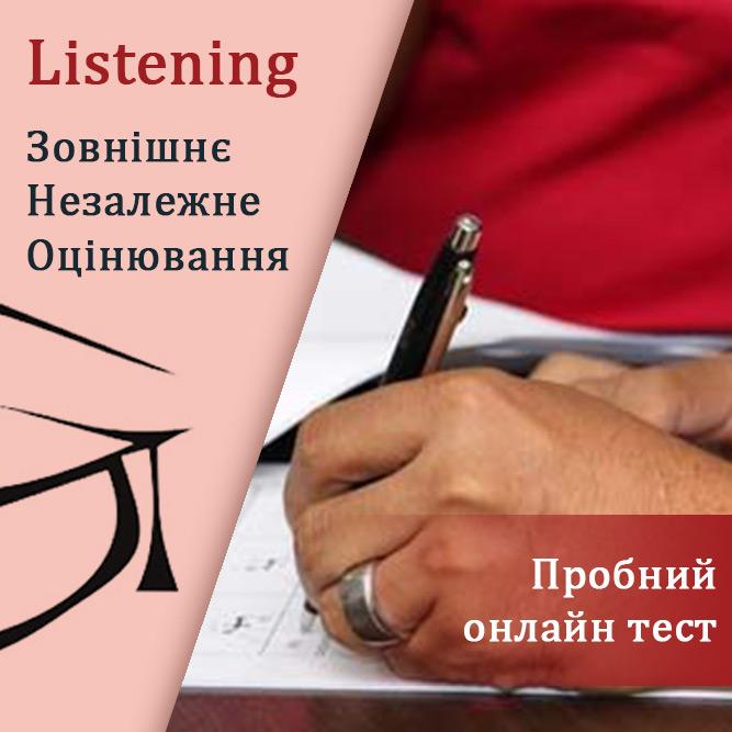 Тест в форматі ЗНО (Listening)