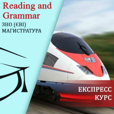 ЗНО (ЄВІ) магистратура Reading + Grammar