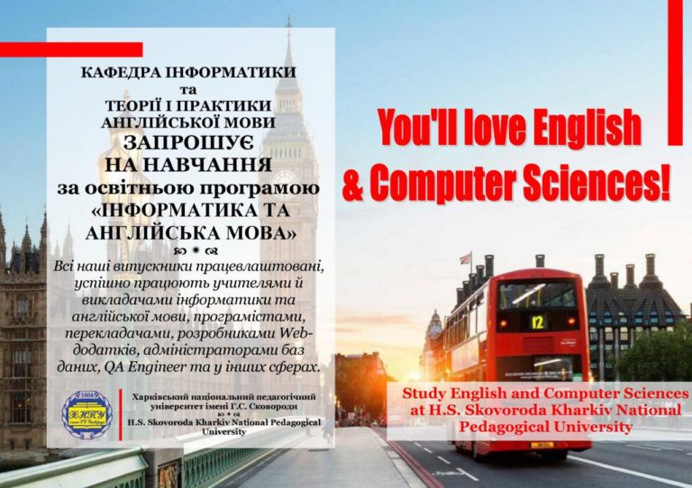 Кафедра информатики и теории и практики английского языка ХНПУИ Сковороды