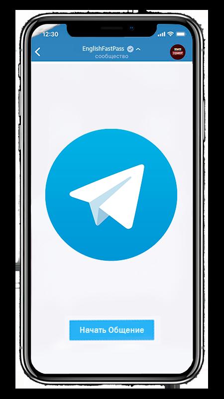 Телеграмм канал English FastPass