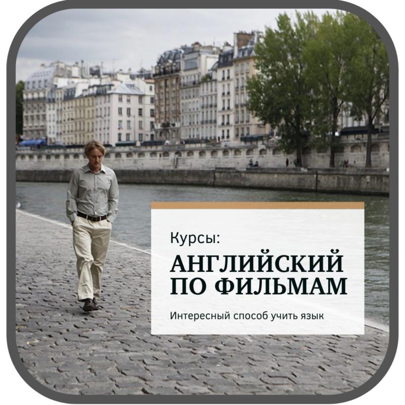 """Английский по фильмам """"Midnight in Paris"""""""